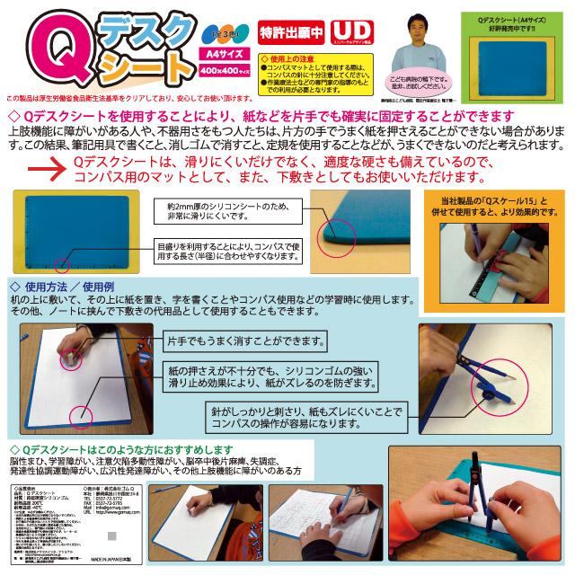 Qデスクシート詳細説明