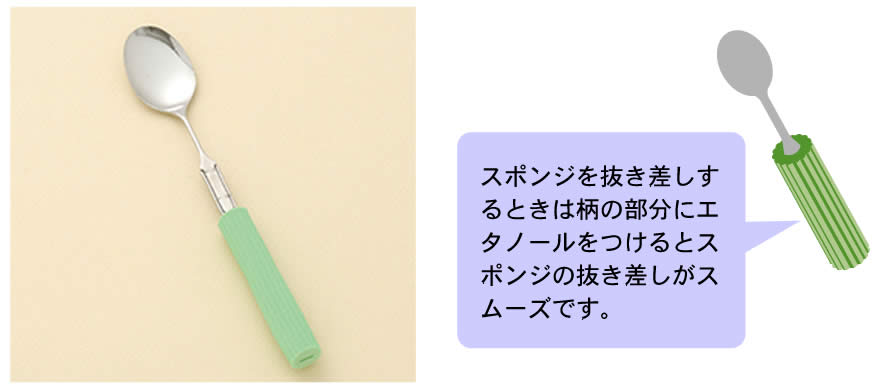 スポンジを抜き差しするときは柄の部分にエタノールをつけるとスポンジの抜き差しがスムーズです。